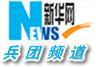 新华网兵团频道