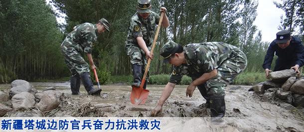 新疆塔城边防官兵奋力抗洪救灾