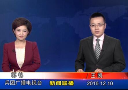 兵團新聞聯播(2016年12月10日)