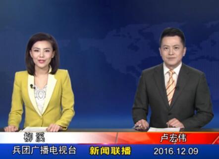 兵團新聞聯播(2016年12月9日)