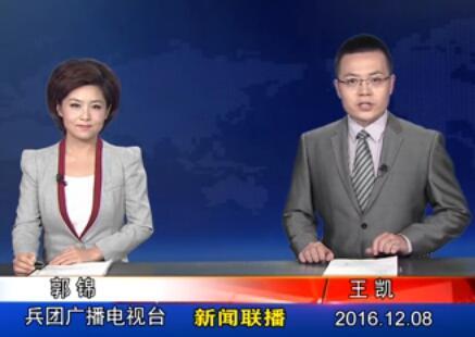 兵團新聞聯播(2016年12月8日)