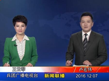兵團新聞聯播(2016年12月7日)