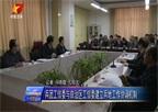 兵團工信委與自治區經信委建立兵地工作協調機制