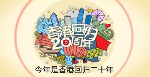 """新華社又推出動漫MV,這次是唱""""一國兩制"""""""