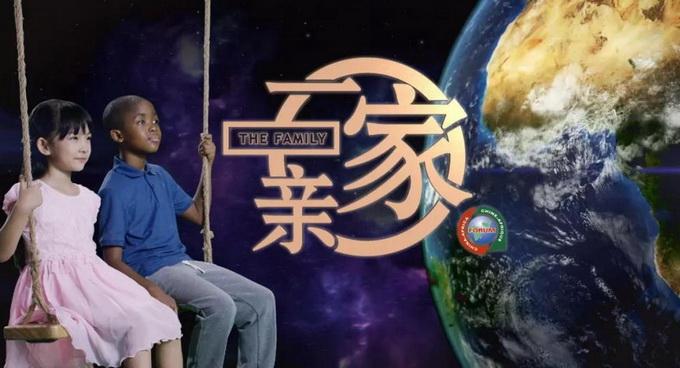 微視頻《一家親》:跟著習近平主席看非洲