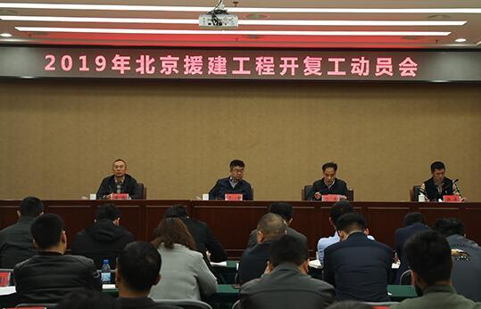 北京援疆前指召開2019年援建工程開復工動員會